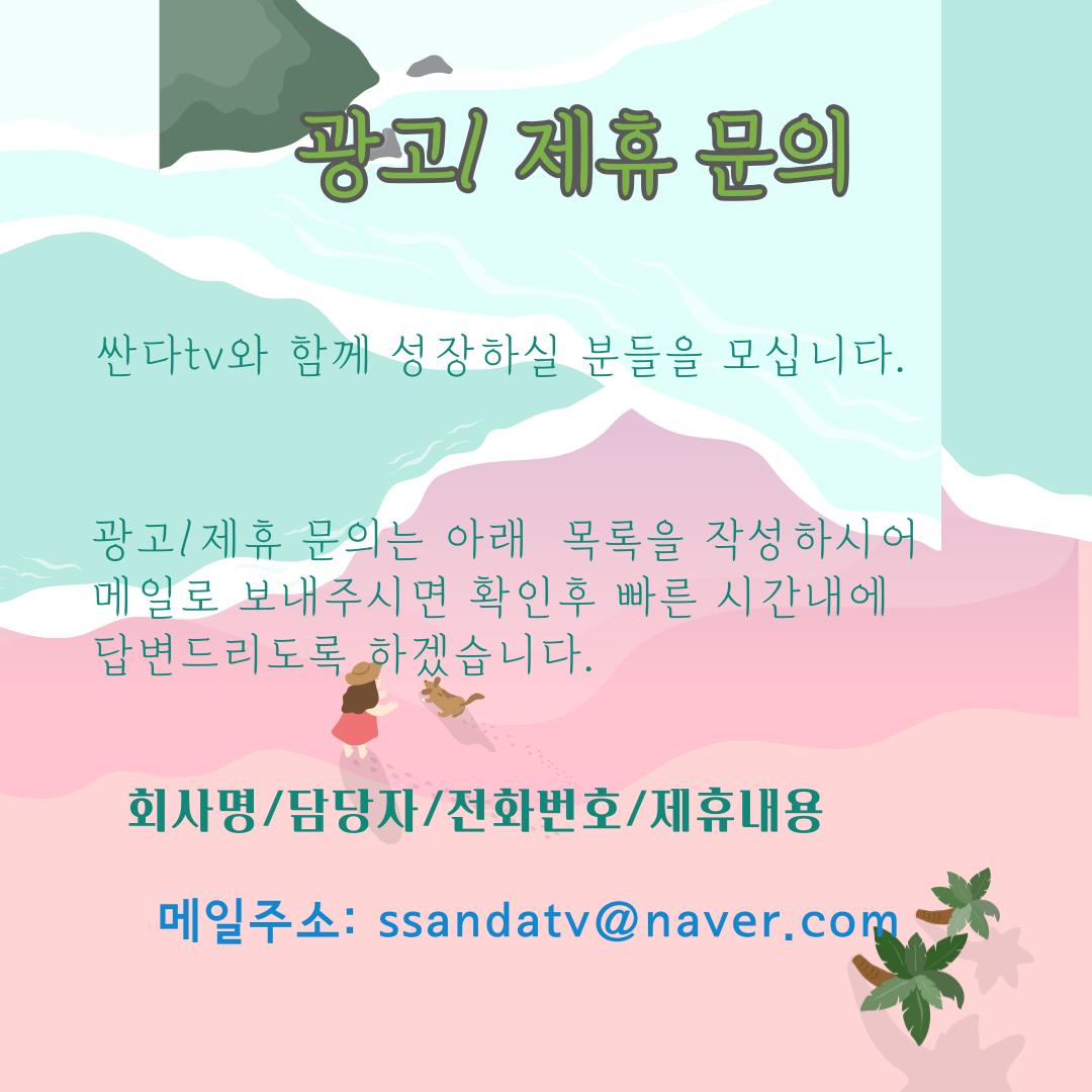 광고제휴문의.png